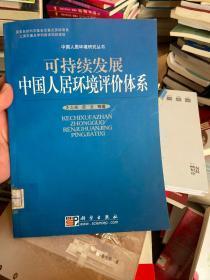 可持续发展中国人居环境评价体系