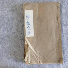中国边境外交的秘本《学报交涉》《交涉之学》合一册