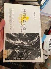 体国经野之道:中国行政区划沿革