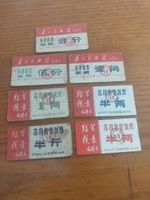 毛主席语录文革票证1968年江苏省苏州市印刷厂文革饭票艰苦朴素为人民服务