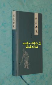 刺杀孙策(保真作者签名本/少见)