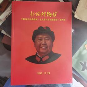 韶阳博物馆 中国红色经典收藏<毛主席文革瓷像鉴赏>第四部