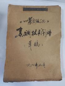 菜谱类 川菜烹饪事典 烹调技术用语草稿