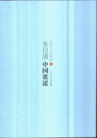 中国学术文化名著文库 朱自清中国歌谣