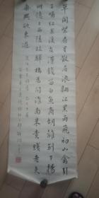 晚清举人 近代扬州著名书法家 诗人王景琦书法