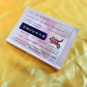 楞严咒修学手册 新版第九版 64K口袋本 正心缘结缘佛教用品法宝书籍