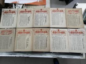 期刊杂志,红色文献资料,辽西行政导报(1950年10期合售)