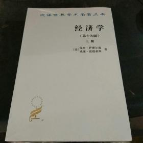 经济学——汉译世界学术名著丛书    第十九版  上下册全    库存书  塑封未拆