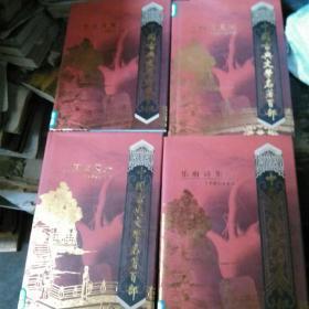 中国古典文学名著百部