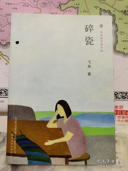 鲁迅文学奖获得者(弋舟签名题词本本)作品《碎瓷》,全新未阅,签名保真。一版一印!