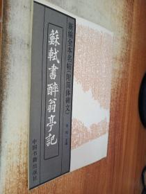 苏轼书醉翁亭记