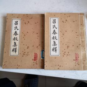 吕氏春秋集释(全二册)(馆藏书)