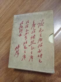 毛泽东选集(一卷本,64开 带函套)