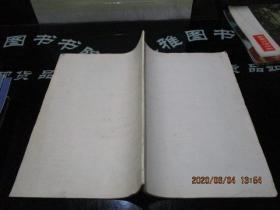 中国书画报1987年合订本  第55期-第72期    品如图  41-6号柜