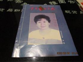 中华艺术家报2006第9期   封面著名书法家  林岫       品如图  41-6号柜