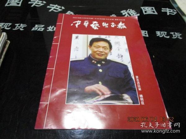 中华艺术家报2006第1/2期合刊   封面著名书法家  杨明臣       品如图  41-6号柜