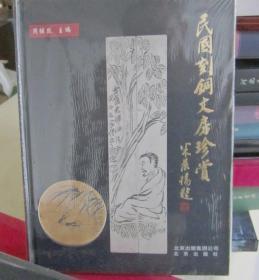 民国刻铜文房珍赏(全新未开封)