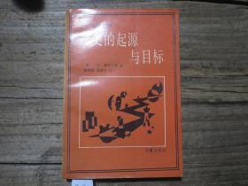 二十世纪文库:历史的起源与目标
