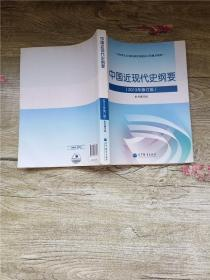 中国近现代史纲要 2013年修订版【内页有笔迹】
