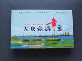 大庆旅游年票