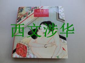 【现货 包邮】《中国明清宫廷画集》1997年初版 中国服饰、中国家具等文化
