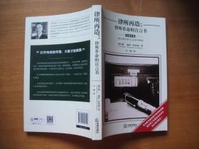 律所再造:律所革命的宣言书(汉英对照)【未阅】