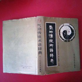 气功传统术语辞典