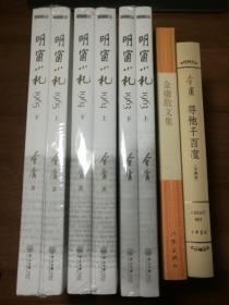 金庸散文系列8册合售:明窗小札(1963上下)(1964上下)(1965上下)金庸散文集 寻他千百度 全新一版一印