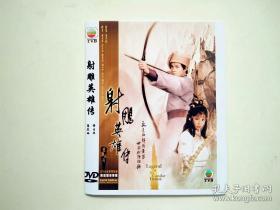 射雕英雄传 (黄日华,翁美玲)电视剧 DVD碟片