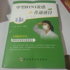 甲型H1N1流感与普通感冒