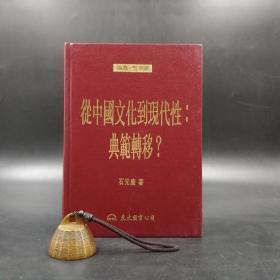 台湾东大版 石元康 《从中国文化到现代性:典范转移?》(漆布精装)