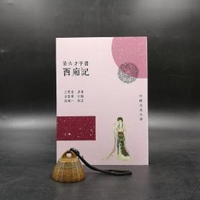 台湾三民版  王实甫原著;金圣叹 批点;张建一 校注《第六才子书西厢记(三版)》(锁线胶订)