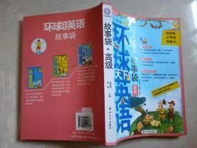 环球天下英语:故事袋(高级)