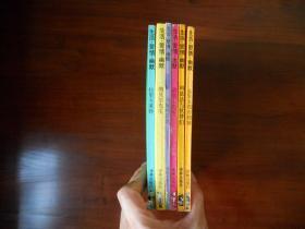 世界系列连环漫画名著丛书:生活、爱情、幽默:拉里夫莱特。朗贝尔先生。倒霉的萨克。诺贺本先生。玛法达与伙伴们。金发女郎布朗娣(6册合售)