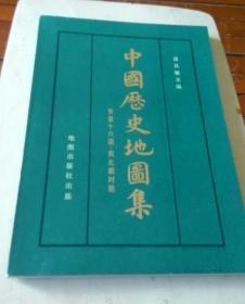 中国历史地图集 东晋  南北朝