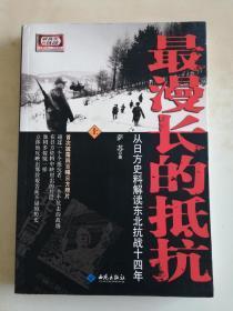 最漫长的抵抗  上  从日方史料解读东北抗战十四年