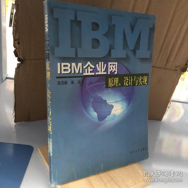 IBM企业网原理、设计与实现