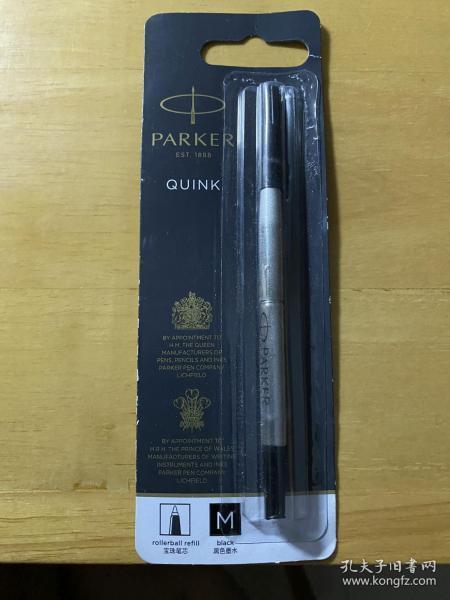 ??派克(PARKER)配件系列 宝珠笔芯黑色0.7mm