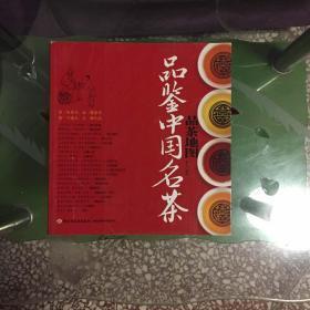 品茶地图:品鉴中国名茶