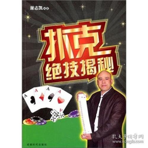 【正版】扑克绝技揭秘