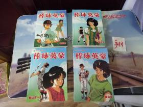 新少年经典漫画:棒球英豪  全四册  全4册  1-4合售