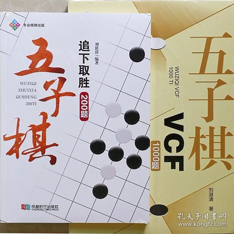 【正版】五子棋追下取胜200题 VCF1000题,入门至高级练习 书籍2本