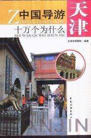 中国导游十万个为什么 天津