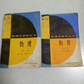数理化自学丛书(第二版)物理第一、四册