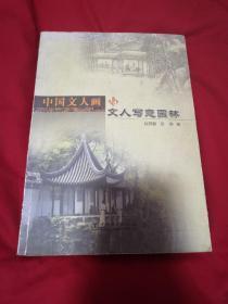中国文人画与文人写意园林
