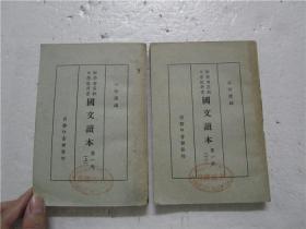 民国17年初版 新学制高级中学教科书 国文读本 第一册 上下两册全