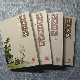 国学基本教材系列《诸子文选》、《汉魏六朝文选》、《唐宋文选》三种四册合售