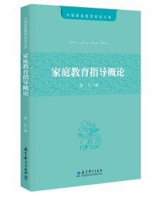 中国家庭教育研究文库:家庭教育指导概论