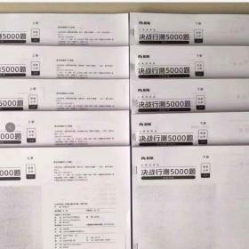 粉笔行测5000题简装   A4一面两版   价格优惠    内容齐全