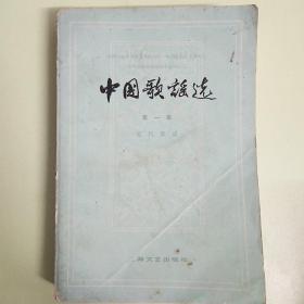 中国歌谣选